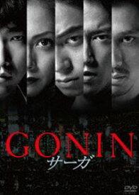 GONINサーガ 通常版 DVD [DVD]