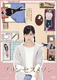 プリンセスメゾン DVD BOX [DVD]