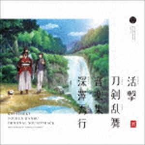 《送料無料》深澤秀行/活撃 刀剣乱舞 音楽集(CD)
