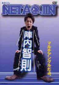 陣内智則/NETAJIN [DVD]
