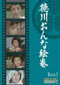 徳川おんな絵巻 DVD-BOX1 デジタルリマスター版 [DVD]