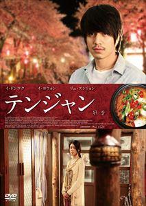 テンジャン(DVD)