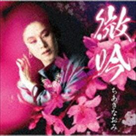 ちあきなおみ / 微吟 [CD]