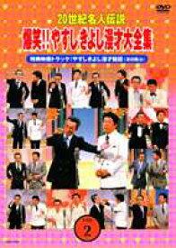 20世紀名人伝説 爆笑!!やすしきよし漫才大全集 VOL.2 [DVD]