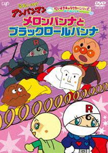 だいすきキャラクターシリーズ ロールパンナ「メロンパンナとブラックロールパンナ」
