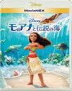 モアナと伝説の海 MovieNEX(Blu-ray)