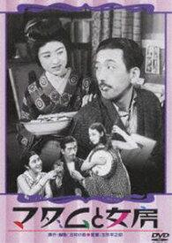 マダムと女房/春琴抄 お琴と佐助 [DVD]