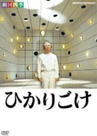 劇団四季 ひかりごけ [DVD]