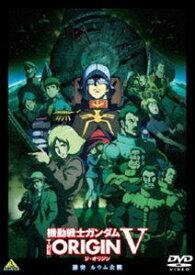機動戦士ガンダム THE ORIGIN V 激突 ルウム会戦 [DVD]