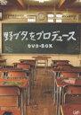 《送料無料》野ブタ。をプロデュース DVD-BOX(DVD)