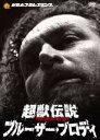 新日本プロレスリング 最強外国人シリーズ 超獣伝説 ブルーザー・ブロディ DVD-BOX(DVD)