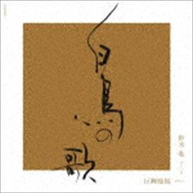 鈴木准 巨瀬励起(T/p) / 松本隆現代語訳 シューベルト歌曲集≪白鳥の歌≫(UHQCD) [CD]