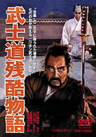武士道残酷物語 [DVD]