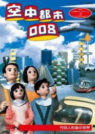 NHK人形劇クロニクルシリーズ3 空中都市008 竹田人形座の世界(新価格) [DVD]