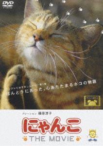 にゃんこ THE MOVIE(DVD)