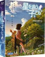 劇場アニメーション 星を追う子ども Blu-ray BOX(特別限定生産版)