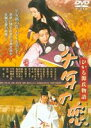 千年の恋 ひかる源氏物語(期間限定) ※再発売 [DVD]
