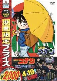 名探偵コナン PART17 Vol.2(期間限定スペシャルプライス盤) [DVD]