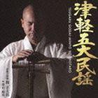 踊正太郎(津軽三味線)/津軽五大民謡(CD)