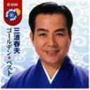 三波春夫 / ゴールデン☆ベスト 三波春夫 [CD]