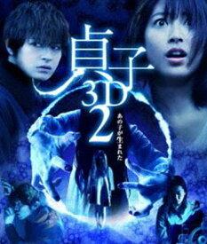 貞子3D2 [Blu-ray]