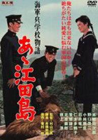 海軍兵学校物語あゝ江田島 [DVD]
