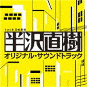 服部隆之(音楽) / TBS系 日曜劇場 半沢直樹 オリジナル・サウンドトラック [CD]