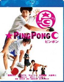 ピンポン Blu-ray スペシャル・エディション [Blu-ray]