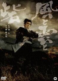 風と雲と砦 [DVD]