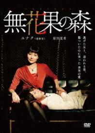 無花果の森 [DVD]