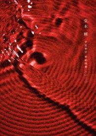 堂本剛/平安神宮 奉納演奏 二○二○(通常盤) [DVD]