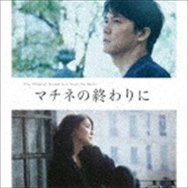 [送料無料] (オリジナル・サウンドトラック) 映画「マチネの終わりに」オリジナル・サウンドトラック [CD]