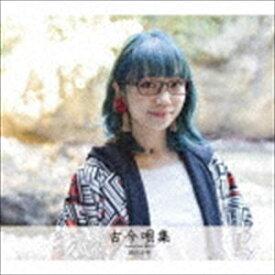 朝倉さや / 古今唄集〜Future Trax BEST〜(SHM-CD) [CD]