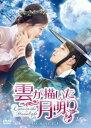 《送料無料》雲が描いた月明り DVD SET1(お試しBlu-ray付き)(DVD)