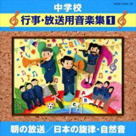 中学校 行事・放送用音楽集1 朝の放送/日本の旋律・自然音 [CD]