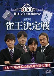第13期雀王決定戦(DVD)