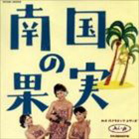 南国の果実 日本コロムビア編(オンデマンドCD) [CD]