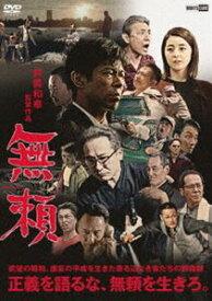無頼 [DVD]