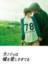 カノジョは嘘を愛しすぎてる DVDスペシャル・エディション(DVD)