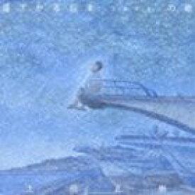 上田正樹 / 遠ざかる日本(ふるさと)の歌 [CD]