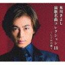 氷川きよし/氷川きよし 演歌名曲コレクション18 〜しぐれの港〜(通常盤/Bタイプ)(CD)