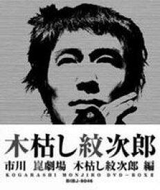 木枯し紋次郎 DVD-BOX 2 [DVD]