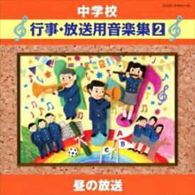 ヤノーシュ・シュタルケル、岩崎淑 / 中学校 行事・放送用音楽集2 昼の放送 [CD]