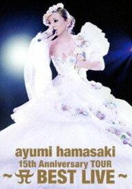 浜崎あゆみ/ayumi hamasaki 15th Anniversary TOUR 〜A BEST LIVE〜(通常盤) [DVD]