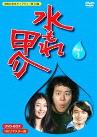 昭和の名作ライブラリー 第15集 水もれ甲介 HDリマスター DVD-BOX PART1 [DVD]