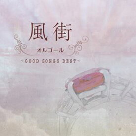 風街オルゴール〜GOOD SONGS BEST〜 [CD]