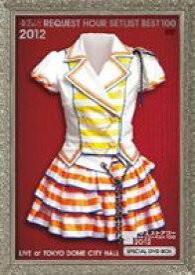 AKB48 リクエストアワー セットリストベスト100 2012 初回生産限定盤スペシャルDVDBOX Everyday、カチューシャVer. [DVD]