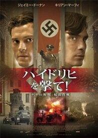 ハイドリヒを撃て!「ナチの野獣」暗殺作戦 [DVD]