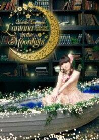 田村ゆかり LOVE LIVE *Lantana in the Moonlight* [DVD]