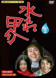 昭和の名作ライブラリー 第15集 水もれ甲介 HDリマスター DVD-BOX PART2 [DVD]